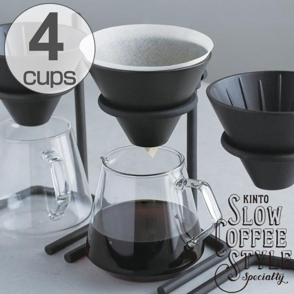 コーヒースタンドセット SLOW COFFEE STYLE Specialty 4cups 4杯 600ml スタンド 磁器製 ( 送料無料 ブリュワー 耐熱サーバー ホルダー コーヒーサーバー 紙フィルター コーヒースタンド 磁器製 無骨 鋳物 ブリュワー 可動式 KINTO キントー )