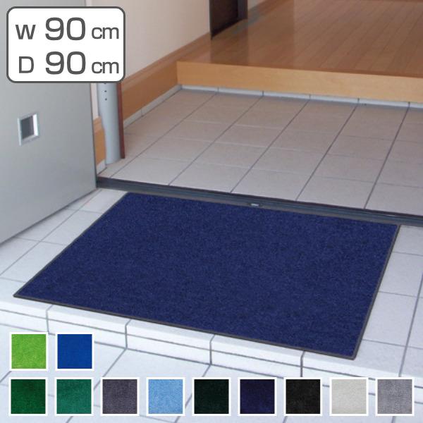 玄関マット 屋内用 スタンダードマットECO 90×90cm 寒色系  ( 送料無料 業務用 室内 エントランスマット 洗える )