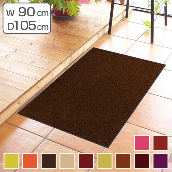 玄関マット 屋内用 スタンダードマットECO 90×105cm 暖色系  ( 送料無料 業務用 室内 エントランスマット 洗える )