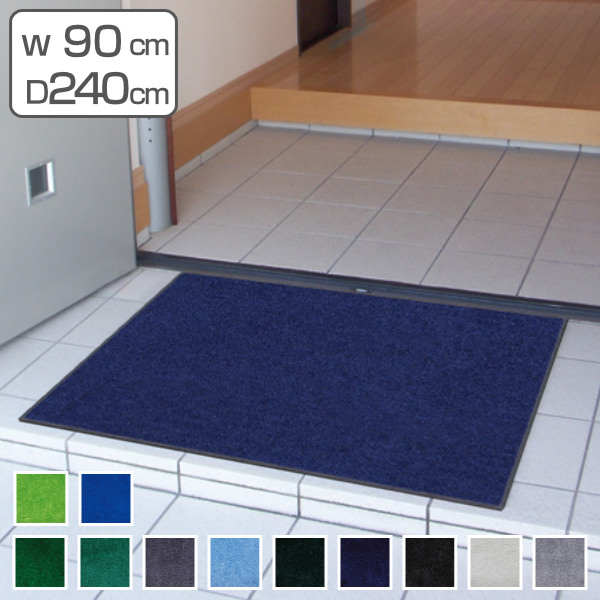 玄関マット 屋内用 スタンダードマットECO 90×240cm 寒色系  ( 送料無料 業務用 室内 エントランスマット 洗える )