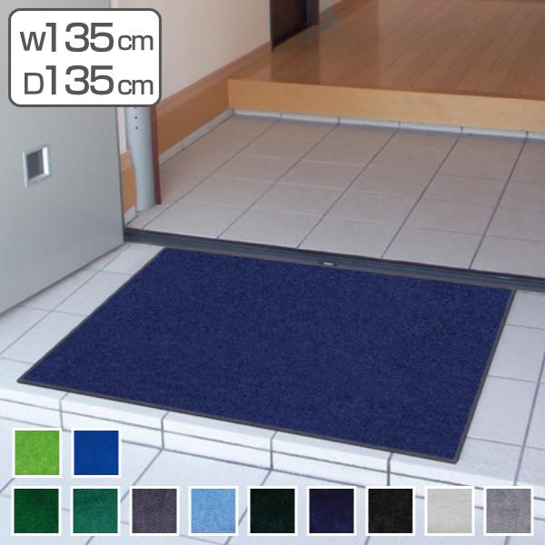 玄関マット 屋内用 スタンダードマットECO 135×135cm 寒色系 ( 送料無料 業務用 室内 エントランスマット 洗える )