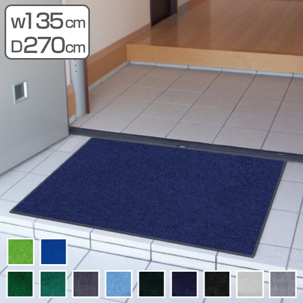 玄関マット 屋内用 スタンダードマットECO 135×270cm 寒色系 ( 送料無料 業務用 室内 エントランスマット 洗える )