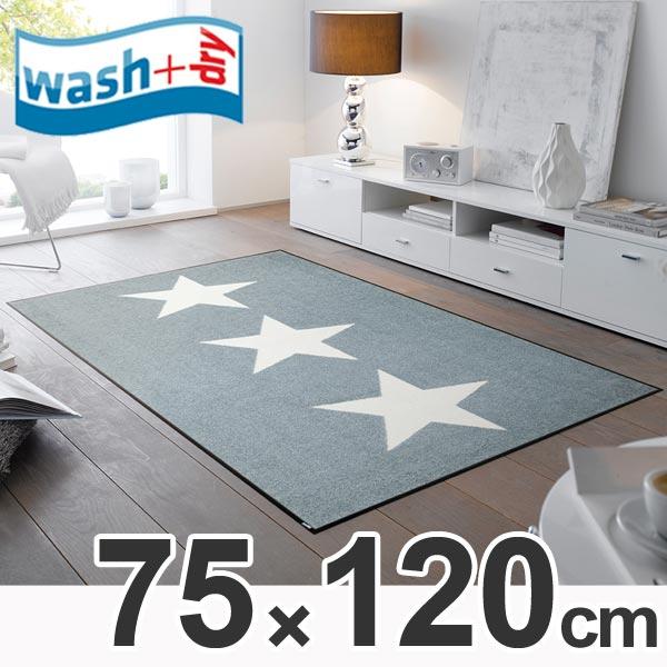 玄関マット ラグマット wash+dry ウォッシュアンドドライ Stars grey 屋内屋外兼用 75×120cm ( 送料無料 洗える エントランスマット センターラグ ウォッシャブル すべり止め 滑り止め 室内 屋外 兼用 )