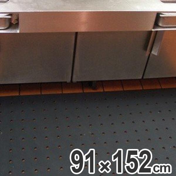 クッションマット 業務用 疲労軽減 オーソマット 穴あり 91×152 cm ブラック ( 送料無料 ゴムマット 立ち仕事 耐油 耐薬 断熱 )