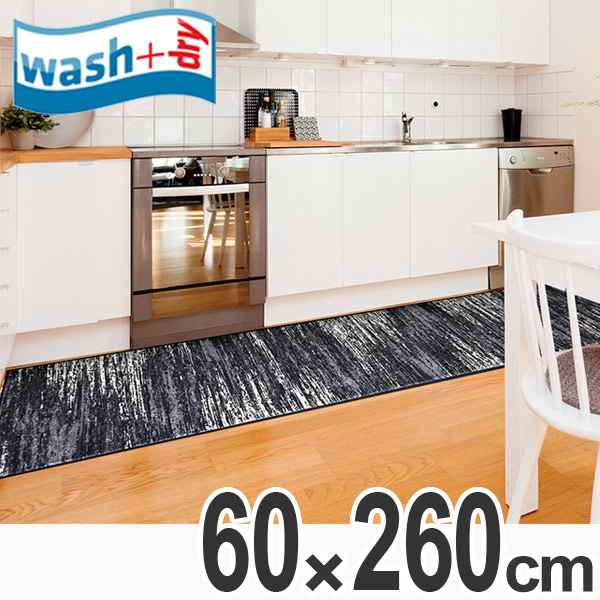 キッチンマット wash+dry ウォッシュアンドドライ Scratchy grey 60×260cm ( 送料無料 洗える ウォッシャブル 台所マット キッチン すべり止め 滑り止め 室内 屋外 兼用 )