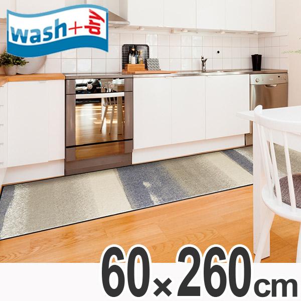 キッチンマット wash+dry ウォッシュアンドドライ Medley beige 60×260cm ( 送料無料 洗える ウォッシャブル 台所マット キッチン すべり止め 滑り止め 室内 屋外 兼用 )