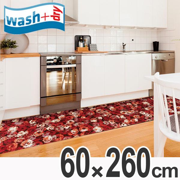 キッチンマット wash+dry ウォッシュアンドドライ Punilla red 60×260cm ( 送料無料 洗える ウォッシャブル 台所マット キッチン すべり止め 滑り止め 室内 屋外 兼用 )