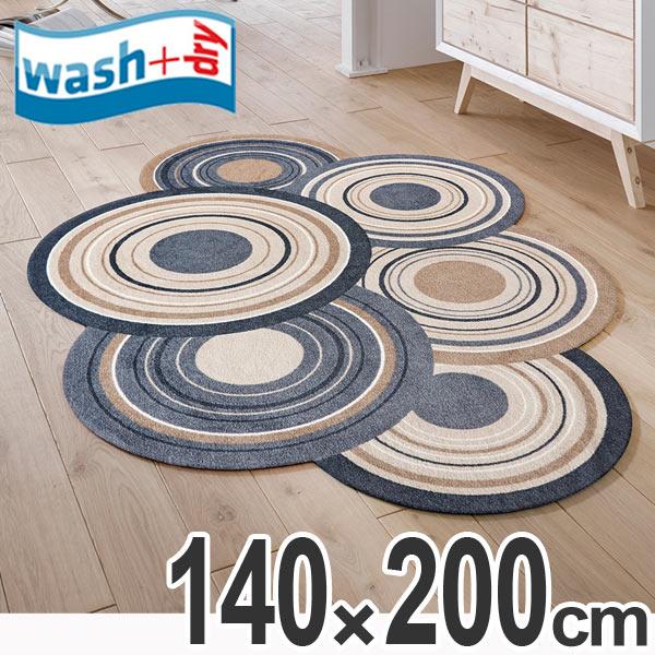 ラグマット wash+dry ウォッシュアンドドライ Cosmic Colours nature 140×200cm ( 送料無料 エントランスマット センターラグ 洗える すべり止め 滑り止め 室内 屋外 兼用 )