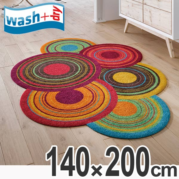 ラグマット wash+dry ウォッシュアンドドライ Cosmic Colours 140×200cm ( 送料無料 エントランスマット センターラグ 洗える すべり止め 滑り止め 室内 屋外 兼用 )