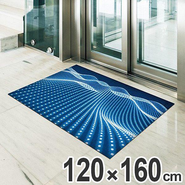 玄関マット Office & Decor Undulation 120×160cm ( 送料無料 業務用 屋内 建物内 オフィス 事務所 来客用 デザイン オフィス&デコ おしゃれ )