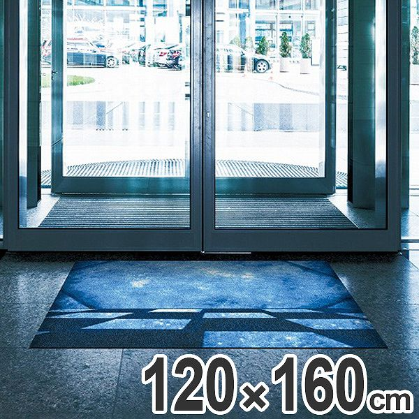 玄関マット Office & Decor l'espace 120×160cm ( 送料無料 業務用 屋内 建物内 オフィス 事務所 来客用 デザイン オフィス&デコ おしゃれ )