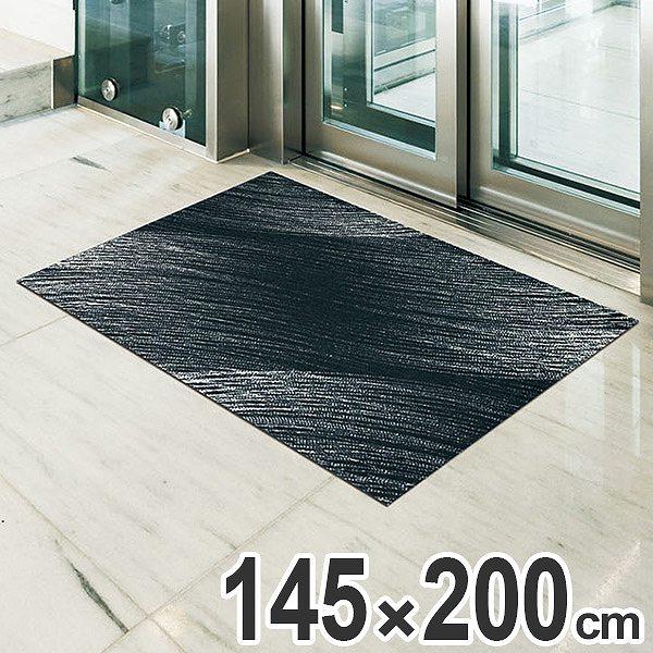 玄関マット Office & Decor White Breeze 145×200cm ( 送料無料 業務用 屋内 建物内 オフィス 事務所 来客用 デザイン オフィス&デコ おしゃれ )