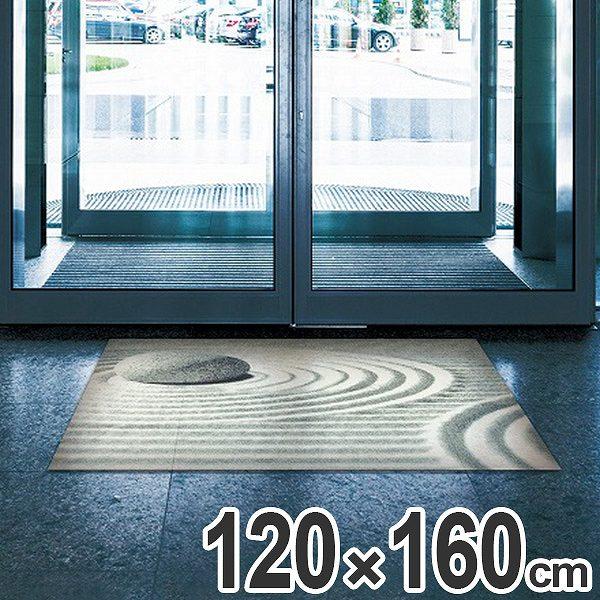 玄関マット Office & Decor KARESANSUI2 120×160cm ( 送料無料 業務用 屋内 建物内 オフィス 事務所 来客用 デザイン オフィス&デコ おしゃれ )