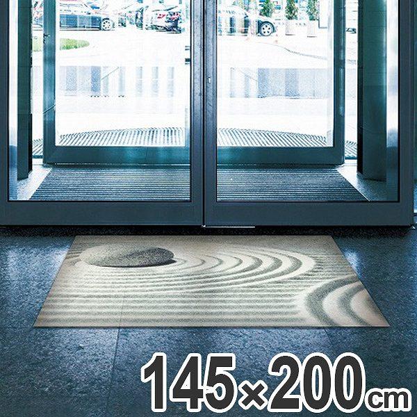 玄関マット Office & Decor KARESANSUI 2 145×200cm ( 送料無料 業務用 屋内 建物内 オフィス 事務所 来客用 デザイン オフィス&デコ おしゃれ )