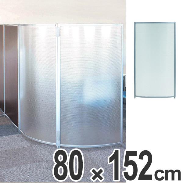 パーテーション SMPアールパネル 高さ152cm ( 送料無料 パーティション 衝立 間仕切り マグネット 連結 磁石 個別ブース イベントブース アール コーナー マグネット式 パーティーション )