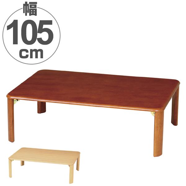 座卓 折りたたみ 折れ脚テーブル 幅105cm ( 送料無料 テーブル センターテーブル 折り畳み 長方形 ちゃぶ台 和室 和 コンパクト 木製 シンプル つくえ ローテーブル 洋室 ベーシック )