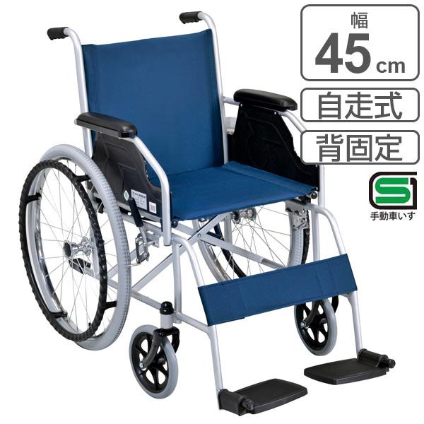 車いす 自走式 背固定タイプ 座面幅45cm テイコブ 非課税 ( 送料無料 車椅子 車イス 介護 自走用車椅子 背固定 スチール 折り畳み 自走車いす 折りたたみ 自走タイプ 介助 シルバー 福祉器具 けが )