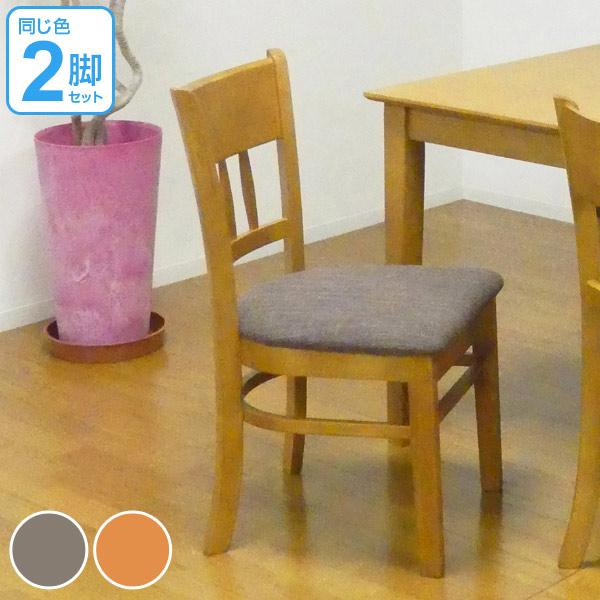 メイ 2脚組チェア 座面高42cm ( 送料無料 ダイニングチェア 天然木 木製 2脚セット チェア 食卓椅子 椅子 イス いす 木 リビングチェア ファブリック )