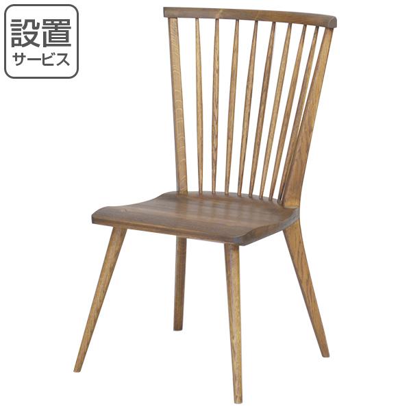 ダイニングチェア 椅子 ウィンザー調 無垢 座面高42cm ダークブラウン ( 送料無料 チェア イス 木 天然木 木製 木目 ダイニングチェアー 食卓 リビングチェア おしゃれ ナチュラル ダイニング チェアー )