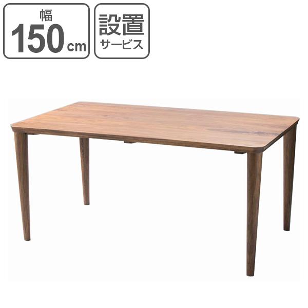 ダイニングテーブル 食卓 無垢材 オイル仕上げ 幅150cm ( 送料無料 天然木 無垢 ウォールナット 幅150cm 送料無料テーブル 木製 机 4人掛け 4人用 )