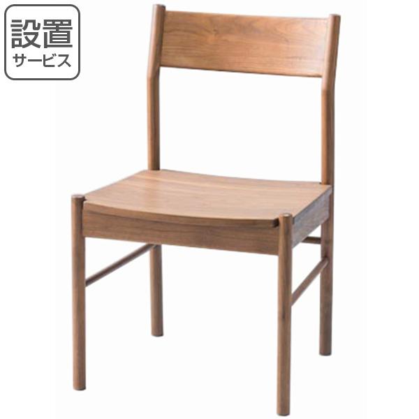 ダイニングチェア 椅子 無垢材 オイル仕上げ 幅50cm ( 送料無料 天然木 無垢 ウォールナット 座面高42.5cm 送料無料 チェア イス いす チェアー ダイニングチェアー リビングチェア 木目 木製 )