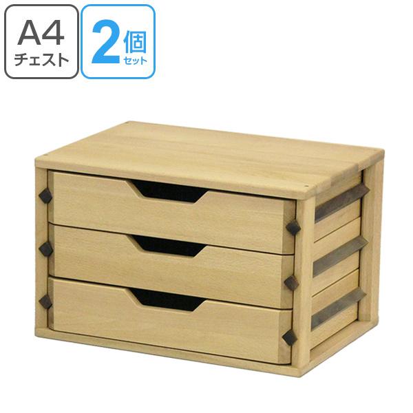 ミニチェスト A4 3段 2個セット レターケース 天然木 ビーチ材 ( 送料無料 チェスト 収納 小物収納 引き出し 卓上 デスク 木製チェスト 書類 小物入れ 無垢材 完成品 木製 )