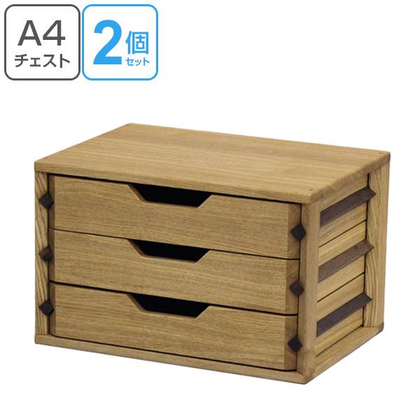 ミニチェスト A4 3段 2個セット レターケース 天然木 タモ材 ( 送料無料 チェスト 収納 小物収納 引き出し 卓上 デスク 木製チェスト 書類 小物入れ 無垢材 完成品 木製 )