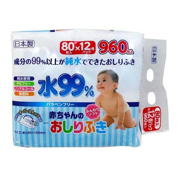水99% 大放出セール おしりふき 赤ちゃん 海外並行輸入正規品 水99% 80枚入り 12個パック ベビー パラベンフリー お尻拭き