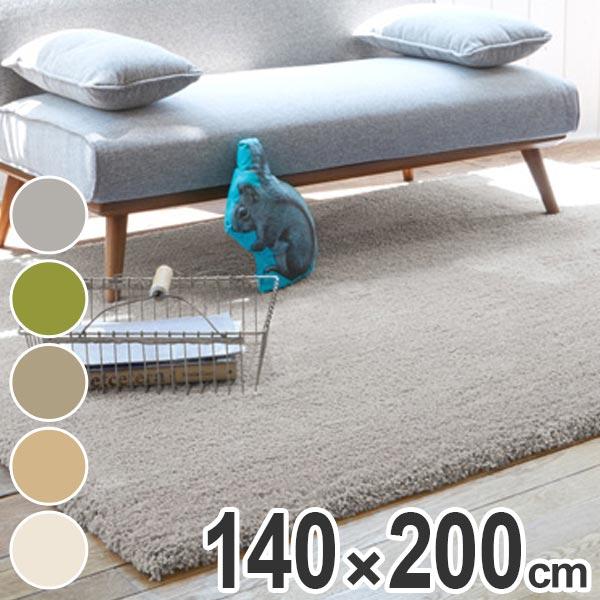 ラグ マイクロファイバー 140x200cm ( 送料無料 ラグマット 絨毯 センターラグ リビング じゅうたん 遊び毛なし ホットカーペット対応 寝室 インテリア 敷物 マット )