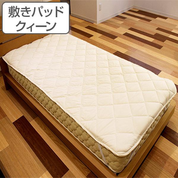 敷きパッド 洗える羊毛 ベッドパッド クィーンサイズ ( 送料無料 敷きマット 布団 ふとん 敷きパット マット パッド パット 薄い 軽い 日本製 国産 通気性 洗える ウール 寝具 )
