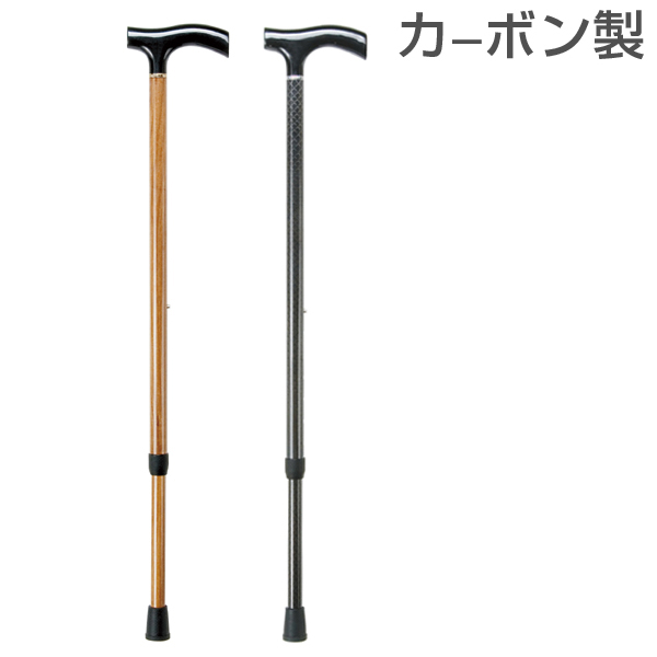 杖 伸縮式 カーボンステッキ ( 送料無料 カーボン製 つえ ステッキ 高級杖 軽い 握りやすい 軽量 外出補助 歩行補助 )