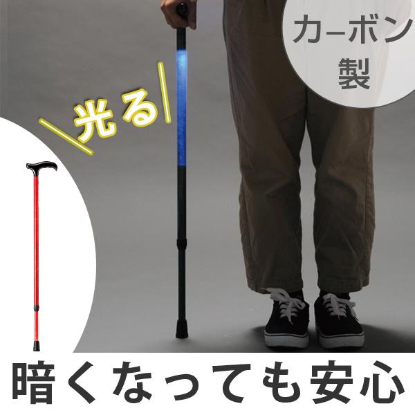 杖 伸縮式 光るステッキ「オリオン」 ( 送料無料 カーボン製 つえ ステッキ 外出 散歩 自立 軽量 歩行補助 カーボン )