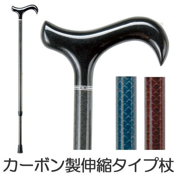 杖 カーボン製 伸縮 格子柄  ( 送料無料 つえ ステッキ 軽量 歩行関連 歩行補助 介護 福祉 )