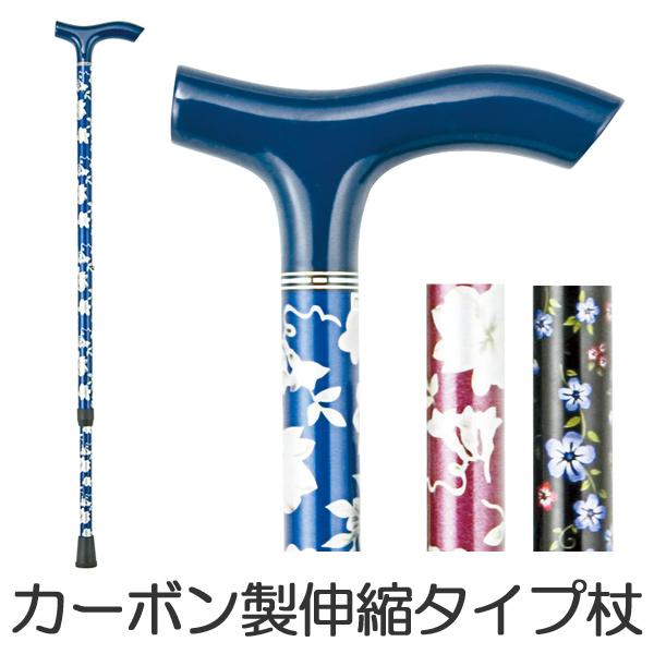 杖 カーボン製 伸縮 花柄 ( 送料無料 つえ ステッキ 軽量 歩行関連 歩行補助 介護 福祉 )