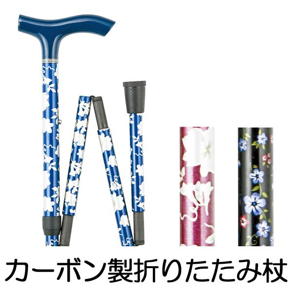 杖 カーボン製 折りたたみ 花柄 ( 送料無料 つえ ステッキ 軽量 歩行関連 歩行補助 介護 福祉 )