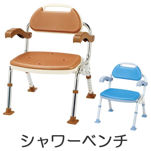 折りたたみ シャワーベンチ 肘掛 背付タイプ ( 送料無料 シャワーチェア 福祉 介護 バスチェア 風呂椅子 フロイス )