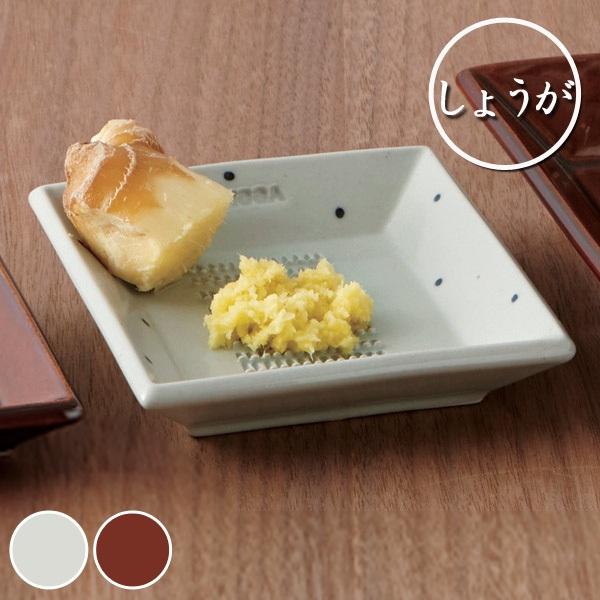 素材のおいしさを引き出す陶器製おろし器 SHOGA おろし器 大規模セール 生姜 陶器製 日本製 お得なキャンペーンを実施中 おろし ショウガ 和食器 器 専用 食器 すりおろし しょうが