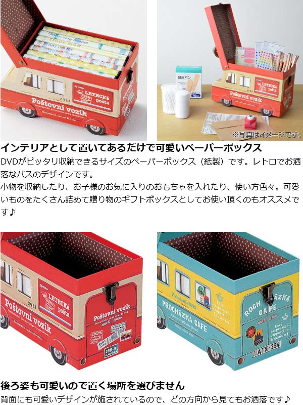Craft Storage DVD Case Transportes Bus L Paper Trunk Come With Storage Boxes  (glove Toys Put Candy And Paper Toys DVD For DVD Paper BOX Vehicle Vehicles)