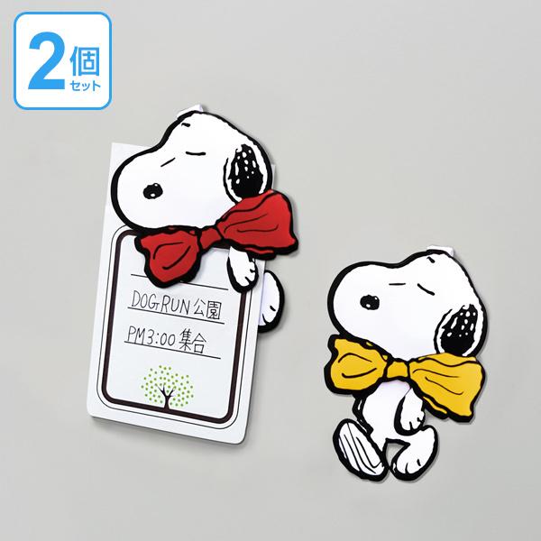 スヌーピーがメモを持っているみたいになるマグネットクリップ マグネットクリップ スヌーピー メモ ( マグネット 磁石 クリップ メモ 冷蔵庫 文房具 ステーショナリー 雑貨 文具 かわいい キャラクター 犬 スヌーピーグッズ snoopy peanuts )