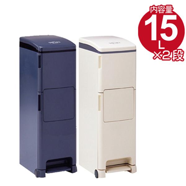 業務用ゴミ箱 屋内用 ニューペアパック 15L×2段式 スチール製 ( 送料無料 ダストボックス ごみ箱 くず入れ )