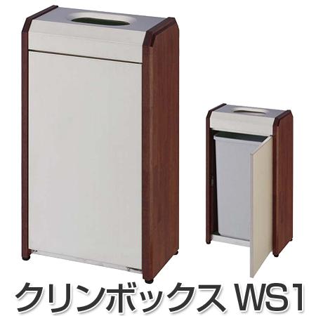 業務用ゴミ箱 屋内用 クリンダスト ステンレス/木製側板 25L ( 送料無料 ダストボックス ごみ箱 くず入れ )