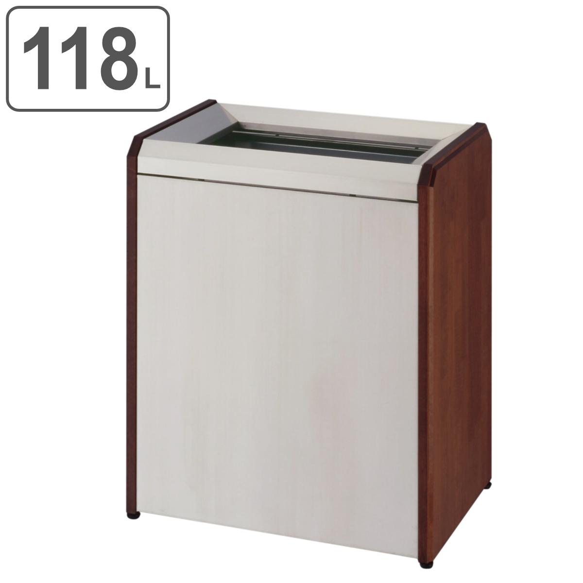 業務用ゴミ箱 屋内用 クリンダスト ステンレス/木製側板 118L ( 送料無料 ダストボックス ごみ箱 くず入れ )