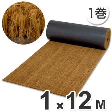 玄関マット 屋内用 パームマットロール ヤシ繊維 1m×12m巻 ( 送料無料 業務用マット 天然素材 エントランスマット )