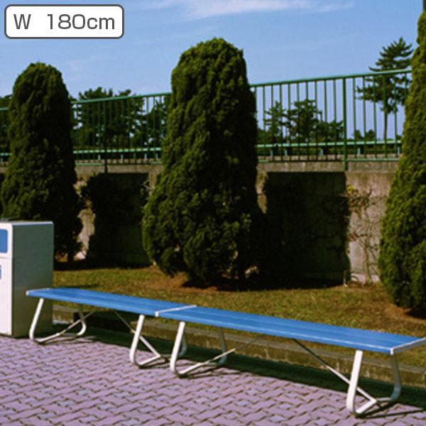 樹脂ベンチ 背なし ブルー 180cm 3~4人掛け用 ( 送料無料 長椅子 屋内 屋外 樹脂製ベンチ 公共施設、ホテル、レジャー施設、冠婚葬祭施設、複合施設 )