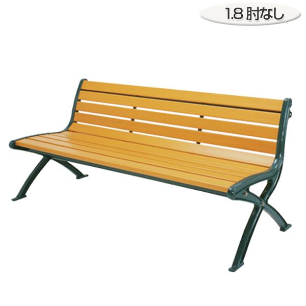 木調ベンチ リサイクル樹脂製 肘なし 1.8m 3~4人掛け ( 送料無料 長椅子 屋内 屋外 公共施設、ホテル、レジャー施設、冠婚葬祭施設、複合施設 )