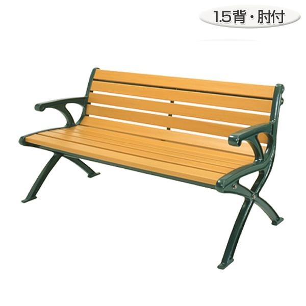 木調ベンチ リサイクル樹脂製 肘付 1.5m 2~3人掛け ( 送料無料 長椅子 屋内 屋外 公共施設、ホテル、レジャー施設、冠婚葬祭施設、複合施設 )