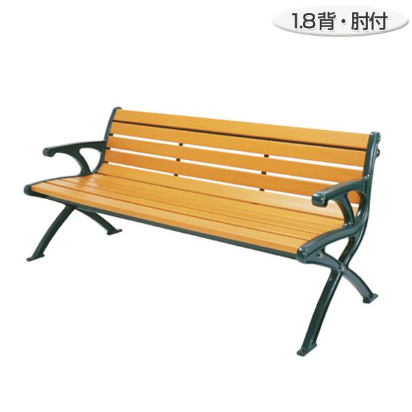 木調ベンチ リサイクル樹脂製 肘付 1.8m 3~4人掛け ( 送料無料 長椅子 屋内 屋外 公共施設、ホテル、レジャー施設、冠婚葬祭施設、複合施設 )