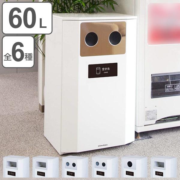 業務用ゴミ箱 分別ダストハウス 60L  ( 送料無料 ダストボックス ごみ箱 屋内 屋外 分別ゴミ箱 分別ごみ箱 )