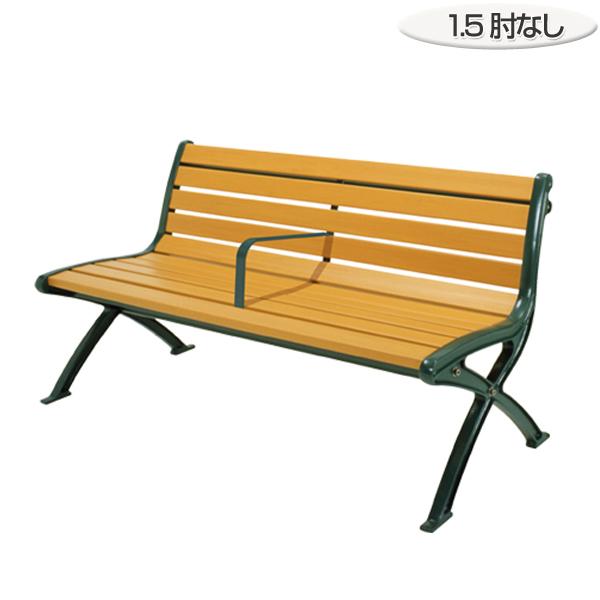 木調ベンチ リサイクル樹脂製 手すり付 肘なし 1.5m 2人掛け ( 送料無料 長椅子 屋内 屋外 公共施設、ホテル、レジャー施設、冠婚葬祭施設、複合施設 )