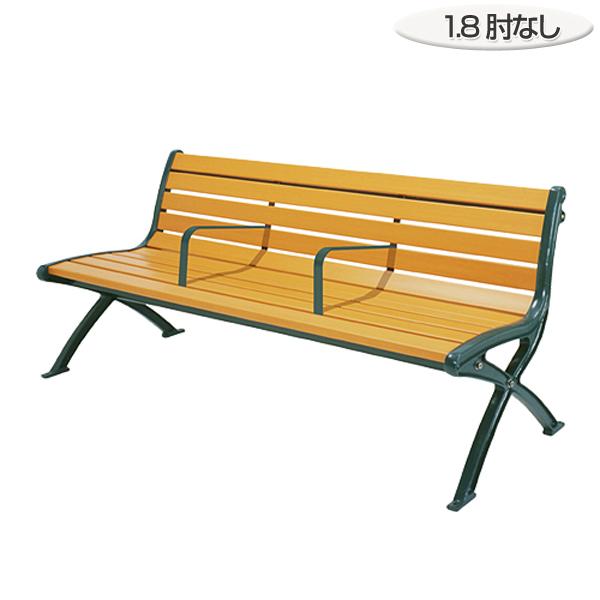 木調ベンチ リサイクル樹脂製 手すり付 肘なし 1.8m 3人掛け ( 送料無料 長椅子 屋内 屋外 公共施設、ホテル、レジャー施設、冠婚葬祭施設、複合施設 )
